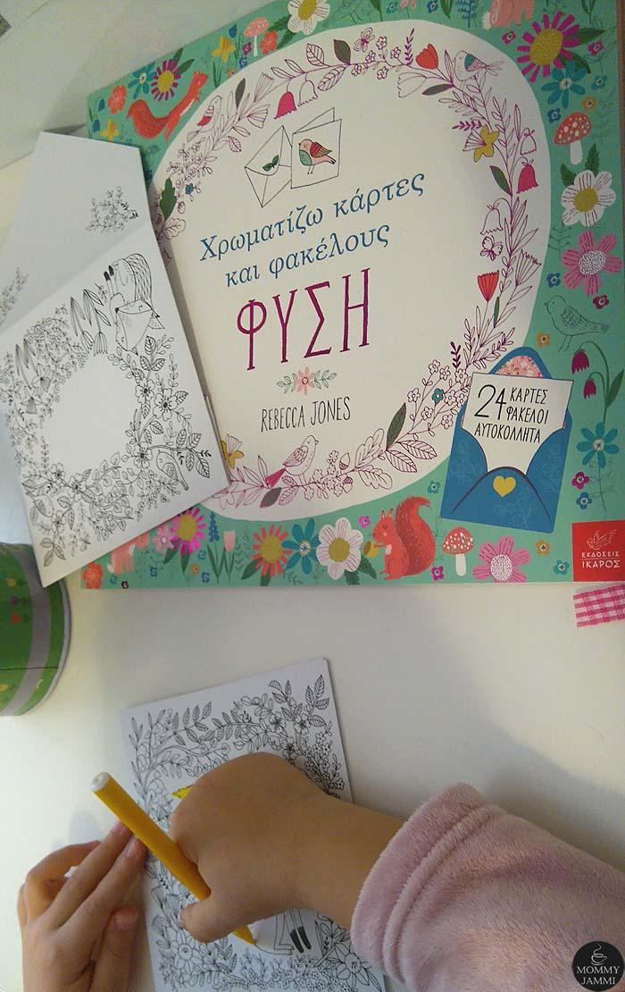 xrwmatizw-kartes-kai-fakelous-fysi-ekdoseis-ikaros-mommyjammi5