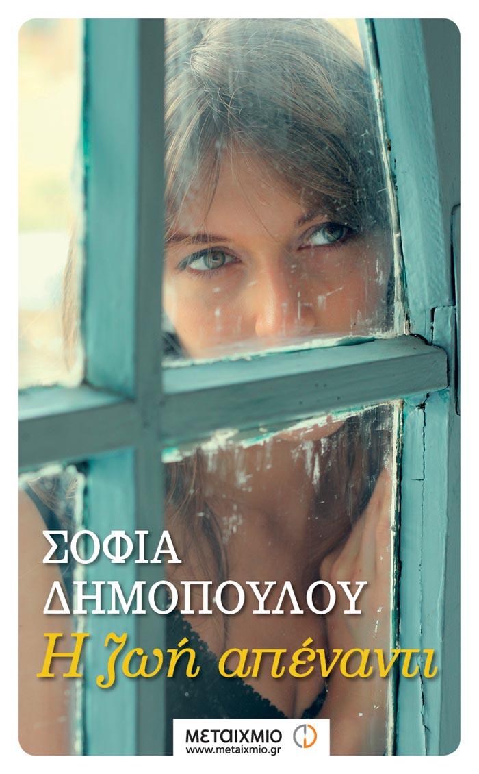 synenteyjh-me-tin-sofia-dimopoulou-h-zwh-apenanti-ekdoseis-metaixmio2