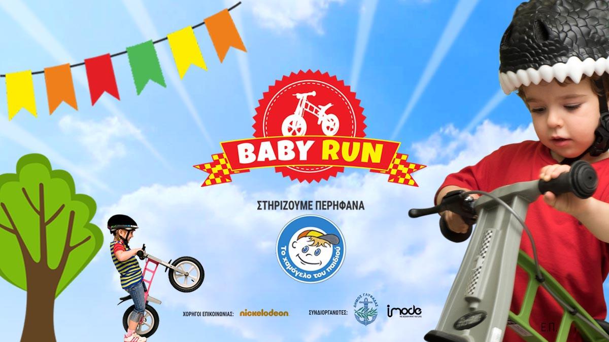 baby-run-festival-gia-1h-fora-stin-ellada-mommyjammi1