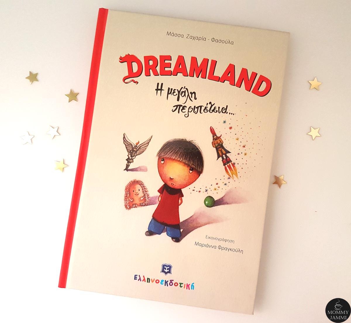 dreamland-ti-tha-ginotan-an-phgainontas-gia-ypno-metaferosoun-se-xwra-magiki-mommyjammi1