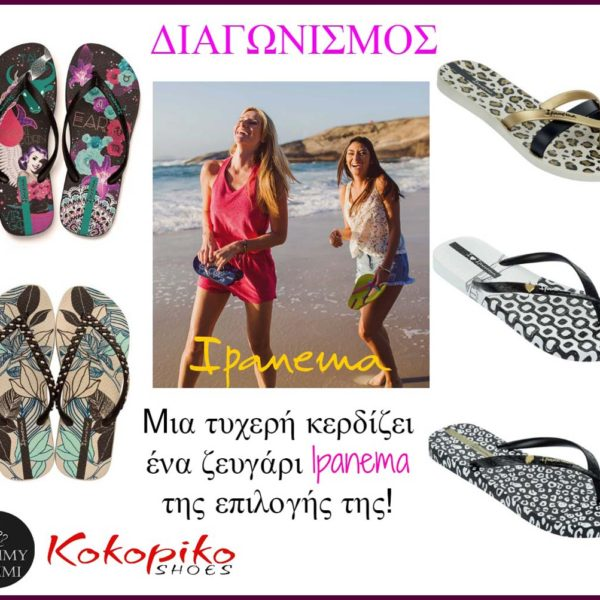 ipanema-kerdise-tis-pio-stylish-sagionares-tou-kalokairiou1
