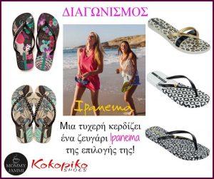 ipanema-kerdise-tis-pio-stylish-sagionares-tou-kalokairiou700