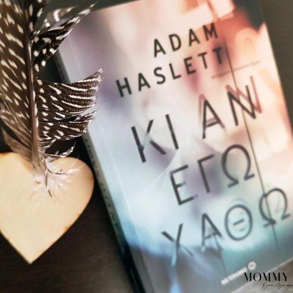 ki-an-xathw-adam-haslett-apo-tis-ekdoseis-metaixmio