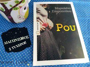 diavasame-to-vivlio-rou-tis-marialenas-spyropoulou-synenteuksi-me-tin-sygkrafea-mommyjammi4
