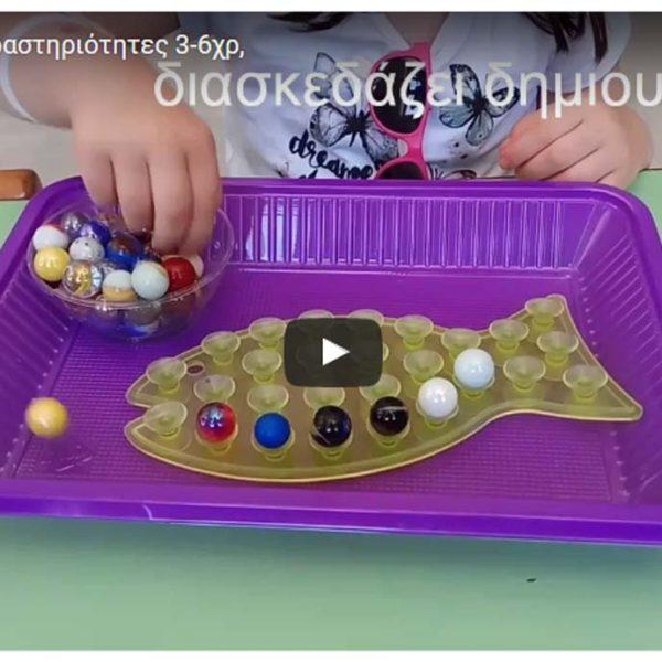 ekpaideuontas-mikrous-epistimones-video