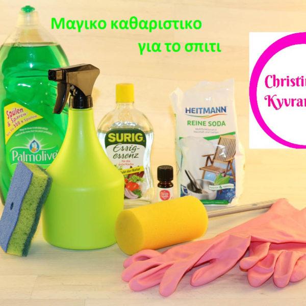 magiko-katharistiko-gia-to-spiti-fthina-kai-oikologika-tis-xristinas-kyvranoglou
