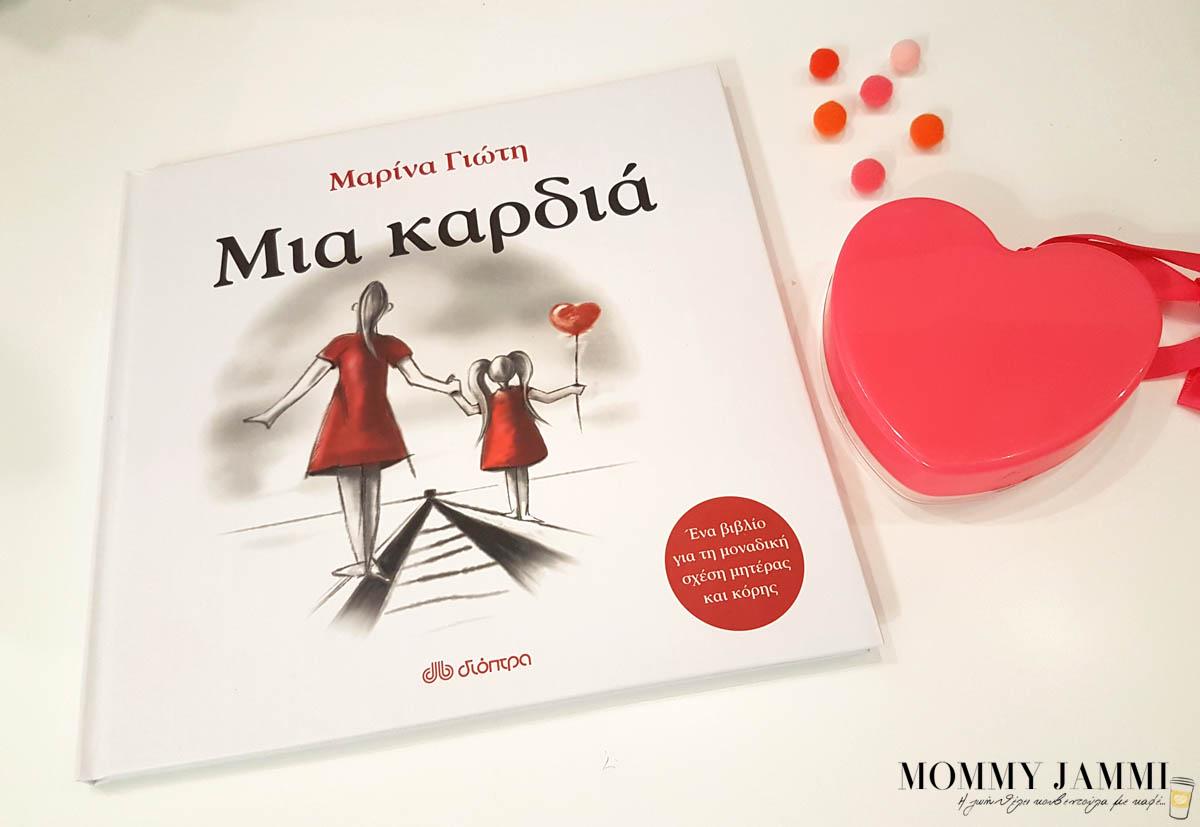 monadiki-h-sxesh-metaksy-miteras-kai-koris-mia-sxesi-me-mia-kardia-mommyjammi1