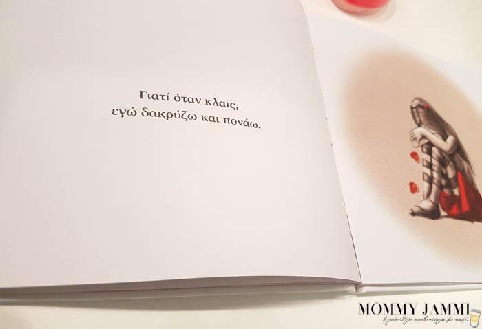 monadiki-h-sxesh-metaksy-miteras-kai-koris-mia-sxesi-me-mia-kardia-mommyjammi3