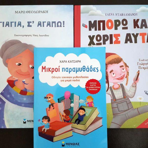 paidikes-vivlioprotaseis-pou-ksexwrisame-apo-tis-ekdoseis-minoas-mommyjammi1