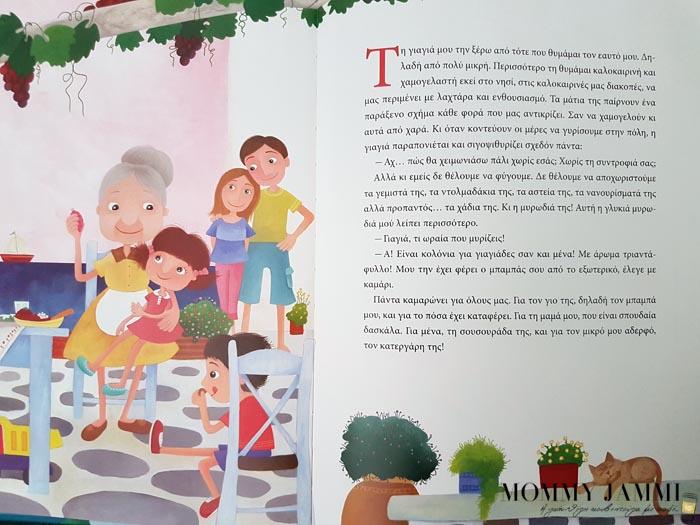 paidikes-vivlioprotaseis-pou-ksexwrisame-apo-tis-ekdoseis-minoas-mommyjammi4