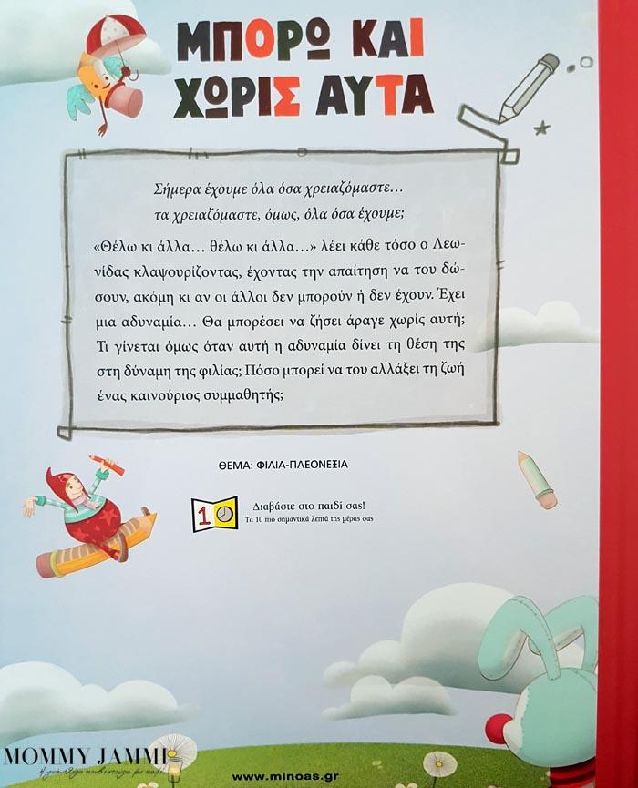 paidikes-vivlioprotaseis-pou-ksexwrisame-apo-tis-ekdoseis-minoas-mommyjammi8