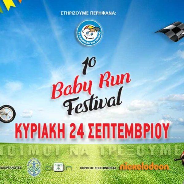 gia-1h-fora-stin-ellada-to-baby-run-festival-mommyjammi