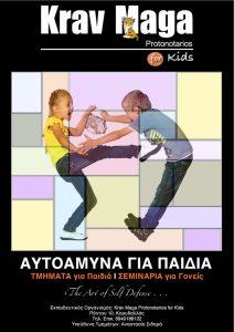 giati-na-plirwsw-kai-na-ksodepsw-xrono-gia-mathimata-aytoamynas-gia-to-paidi-mou-mommyjammi3