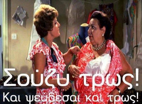 souzy-trws-kai-pseydesai-kai-trws-mommyjammi2