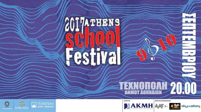 athens-school-festival-se-ena-ekriktiko-mousiko-dihmero-stin-texnopoli-mommyjammi2