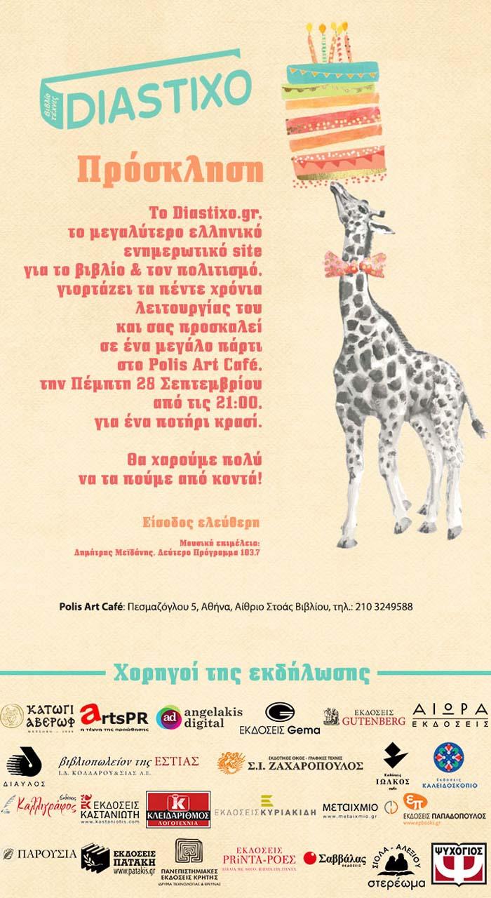 diastixo-giortazei-ta-pente-xronia-leitoyrgias-tou-kai-sas-proskalei-se-ena-megalo-party2