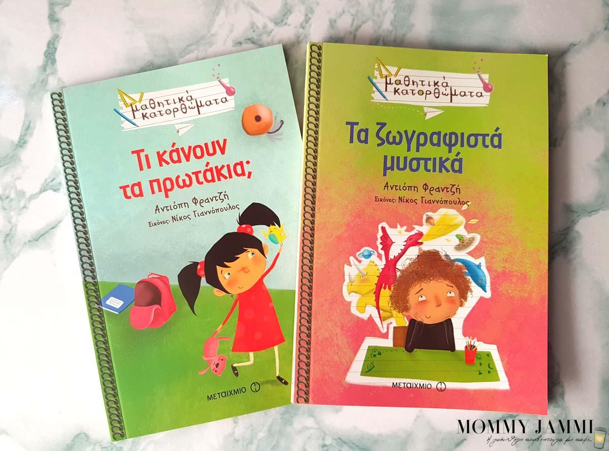 diavasame-ta-mathitika-katorthwmata-apo-tis-ekdoseis-metaixmio-mommyjammi1