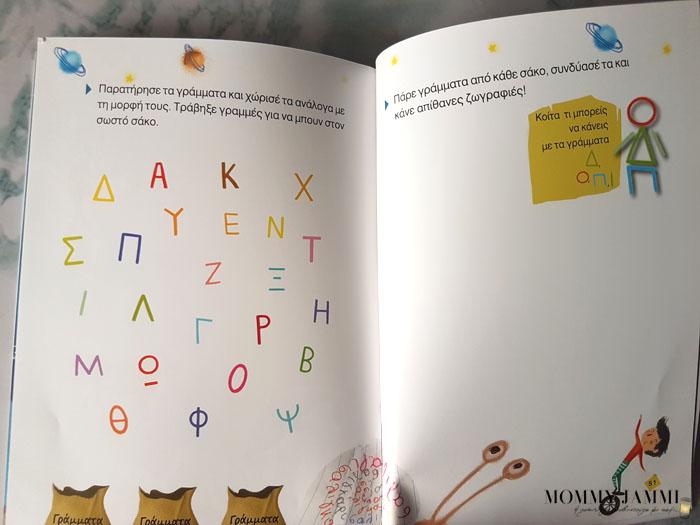diavasame-ta-mathitika-katorthwmata-apo-tis-ekdoseis-metaixmio-mommyjammi4