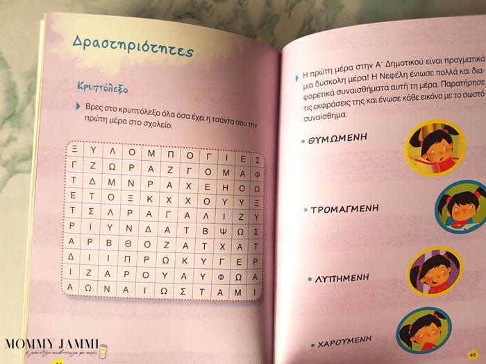 diavasame-ta-mathitika-katorthwmata-apo-tis-ekdoseis-metaixmio-mommyjammi6