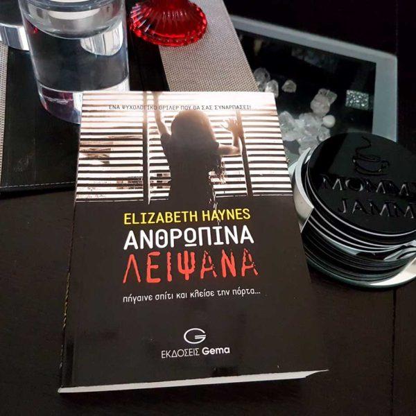 ena-anatrixiastiko-thriller-ymnos-se-olous-tous-monaxikous-anthrwpous