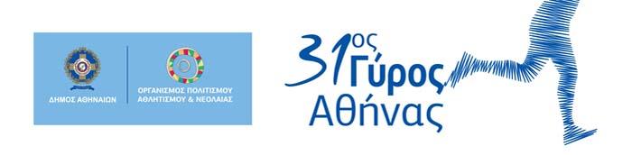 anoigoun-oi-hlektronikes-eggrafes-tou-31ou-gyrou-tis-athinas2