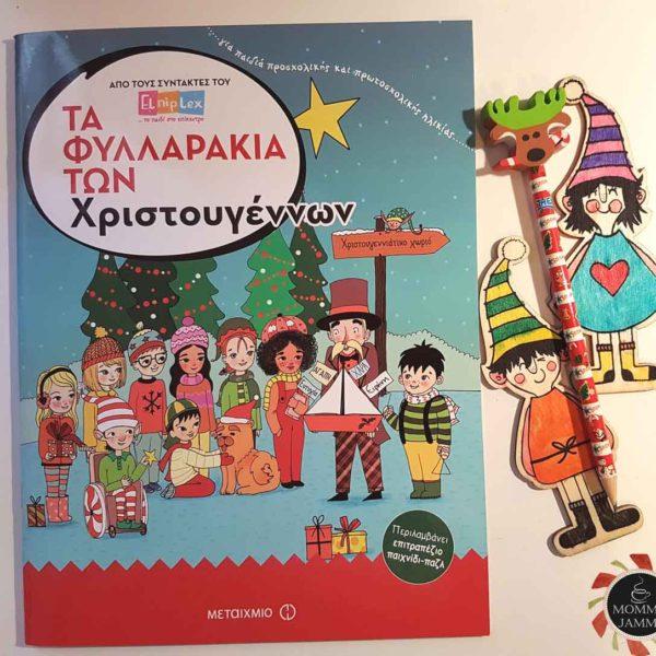 Τα φυλλαράκια των Χριστουγέννων έρχονται να μας ενθουσιάζουν! f890b3778b9