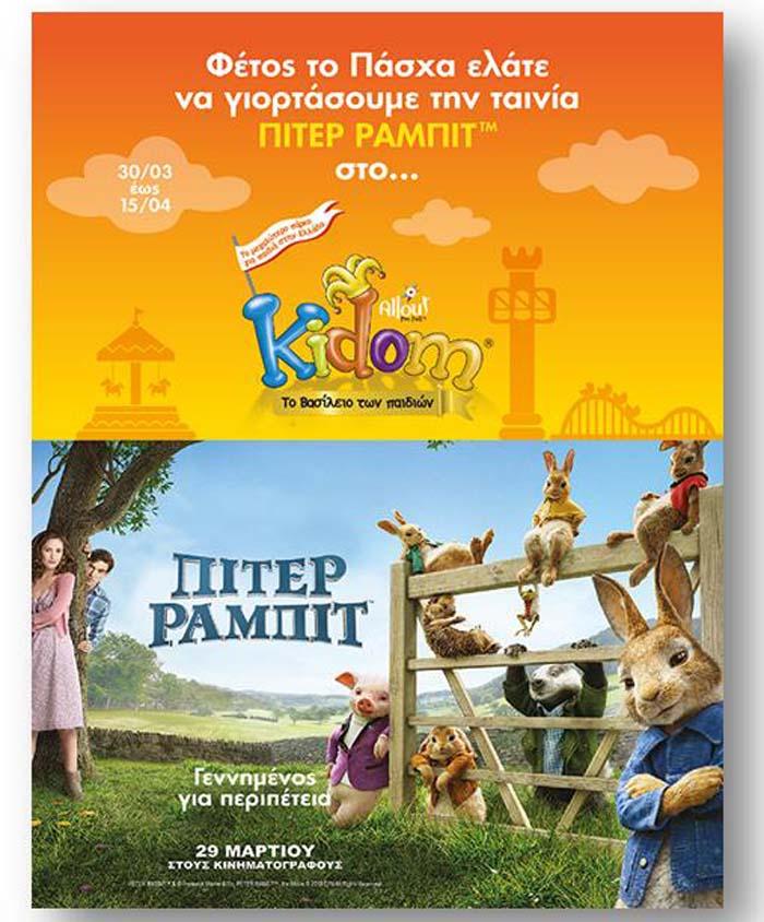 fa11a4938bf Και φυσικά στο ανοιξιάτικο και πασχαλινό Kidom σας περιμένουν όλα τα  αγαπημένα παιχνίδια των παιδιών: Ο μεγάλος παιδότοπος του Kidom, Fouskes,  ...