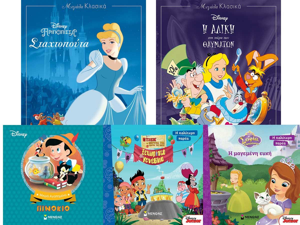 Ποιος δεν αγαπά τις ιστορίες της Disney  Ποιος δεν έχει διαβάσει τη  Σταχτοπούτα και τον Πινόκιο  Ελάτε να δούμε αγαπημένες προτάσεις για τους  μικρούς μας ... 8a331546851